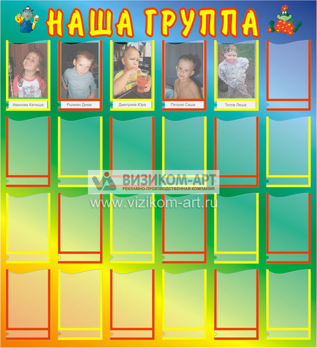 Стенд с фото детей в детском саду своими руками 52