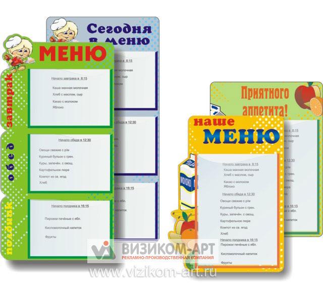 Как сделать стенд меню в детском саду своими руками