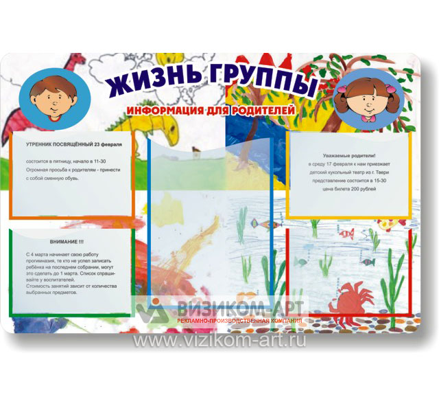 Стенды для детского сада оформление
