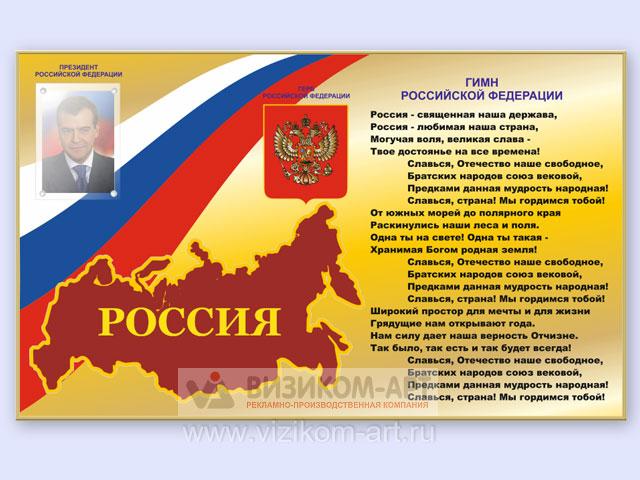 герб гимн флаг картинки