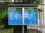 информационный стенд уличный