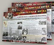 стенд Сталинградская битва.
