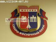 Герб Северо-восточного округа Моквы