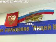 стенд герб и гимн России