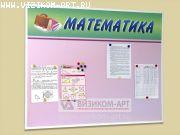 стенд Математика