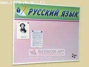 стенд Русский язык