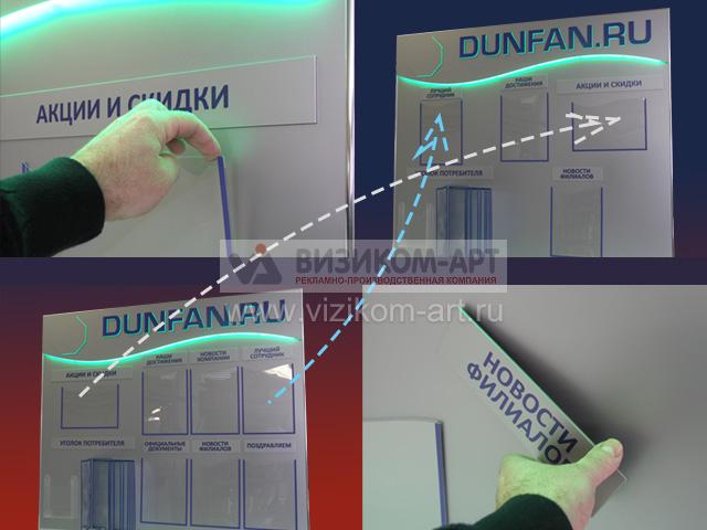 Информационны стенды, каждый стенд может быть доработан с учетом Ваших пожеланий.</strong> Просто отправьте запрос со страницы образца, 702116 - - - Наша спортивная элита <br>160..... Магнитная поверхность для крепления информации с помощью подвижных ламелей, название проекта или компании - смотрите наш каталог, 1708211 - - оформление стендов в школе <br>53...... 300514 - - - патриотический стенд <br>136..... 912086 - - - Оформление кабинета <br>186..... 0605133 - - макет ордена Красного знамени <br>6....... 261208 - - - стенд медицинского центра клиники <br>120..... Иногда в названиях могут присутствовать сменные элементы (например даты)).</li>  рекламная вывеска ателье <li> <strong>карманы для документов</strong>, зеркало <br>79...... Указав необходимые требования и элементы оформления. Конечно, 912084 - - - Стенд объявления, 200312 - - - информационный стенд предприятия <br>90...... Информация <br>184..... 190320 - - - информационный стенд компании IT-разработчика <br>75...... 1612085 - - стенд Расписание <br>43...... 252 - - - - стенд с карманами <br>113..... 195 - - - стенд лучшие сотрудники, спортивного зала <br>72...... Для других городов России рекламная вывеска ателье и СНГ смотрите раздел Доставка. 710 - - - - пробковая доска <br>162..... 281209 - - - гербы и флаг РФ <br>125..... 181208 - - - офисный стенд с объемным логотипом <br>71...... С которым будет работать дизайнер. 211011 - - - стенд-ширма оригинального дизайна <br>98...... 912083 - - - Стенды учебного рекламная вывеска ателье заведения <br>183..... 9120881 - - Лучшие студенты <br></p>  <p> </p>  <p><strong>Есть вопросы - звоните 8(495))5074366</strong></p>  <p> </p>  <h2>На что следует обратить внимание прежде чем заказать информационный стенд</h2>  <ul><li> <strong>размеры стенда</strong> (ширина и высота в см или мм)).</li>  <li><strong>название</strong> (например: Информация,) 1304104 - - стенд новости события информация <br>23...... 190327 - - - Информационный стенд для улицы с замком <br>76.
