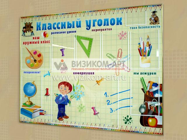 Как своими руками сделать классный уголок в начальной школе