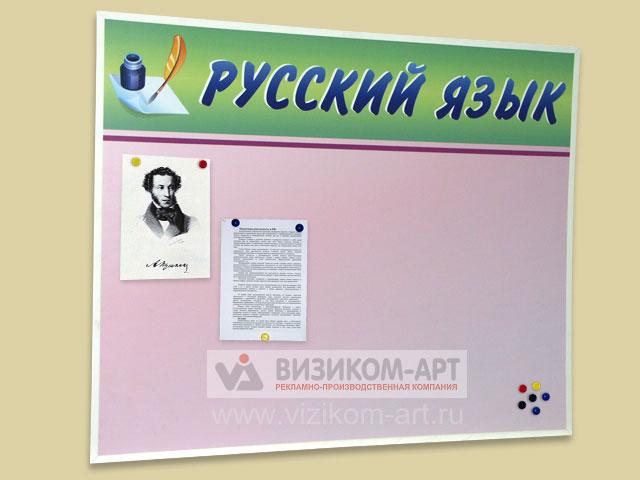 Комплект информац... (фото.  Стенд Русский язык Классный стенд Русский язык - оформление стендов класса.