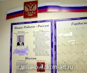 стенд символика России