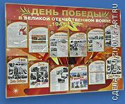стенд День Победы в ВОВ