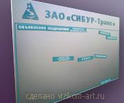 корпоративный офисный стенд с подвижными ламелями