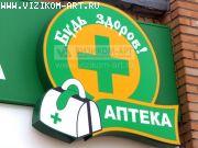 объемный логотип аптеки