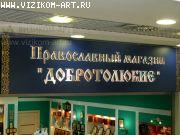 вывеска православного магазина