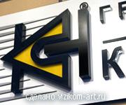 офисная вывеска с логотипом