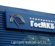 Вывеска с логотипом компании