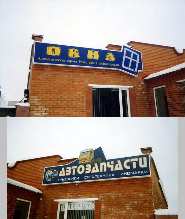 Вывески магазинов: http://vizikom-art.ru/sk/vidy_svetovix_vivesok/vyveski%20magazinov%20320.html
