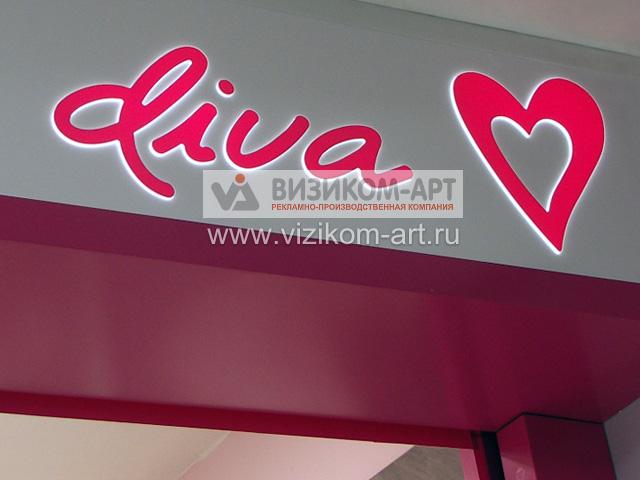 Логотип в оформлении торговой секции: vizikom-art.ru/sk/vidy_svetovix_vivesok/oformlenie vhodnoj gruppy...
